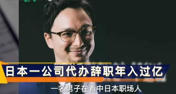 这钱就活该他赚!日本一公司靠代办辞职年入过亿!