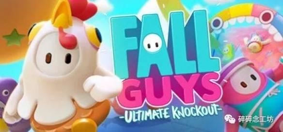 不是吧 玩《糖豆人》这种沙雕搞笑游戏都要开挂的?
