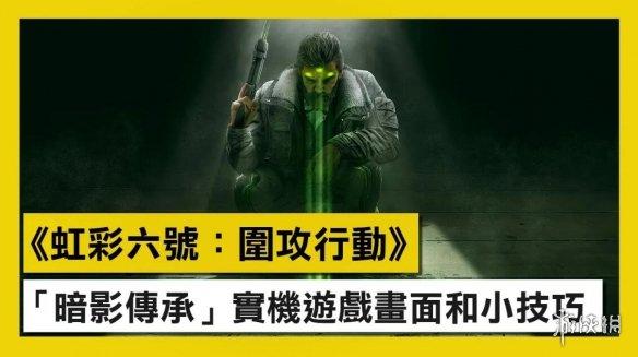 """《彩六:围攻》新赛季""""暗影传承""""演示 一大波改动来袭"""