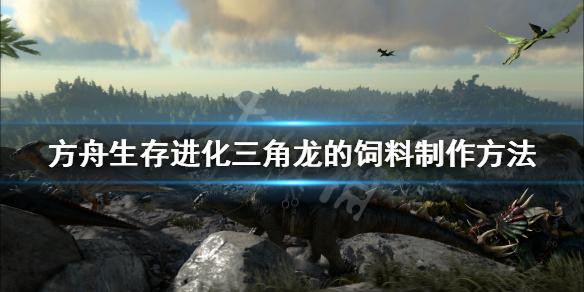 《方舟生存进化》三角龙的饲料怎么做 三角龙的饲料制作方法,方舟生存进化,方舟生存进化三角龙的饲料怎么做,方舟生存进化三角龙的饲料制作方法
