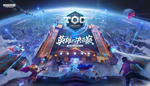 云顶之弈TOC全国总决赛震撼来袭 Korol领衔斗鱼六大主播参战