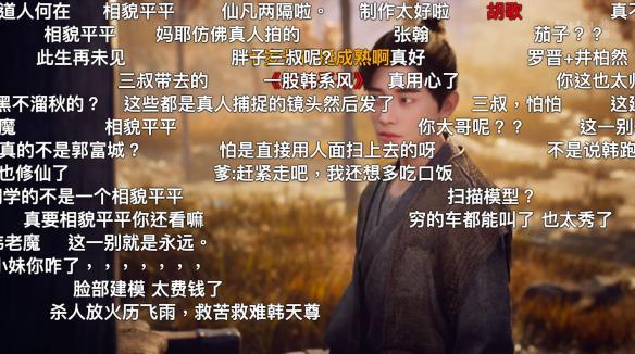 国产网络动画《凡人修仙传》的男主怎么那么像肖战?