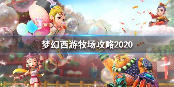 《梦幻西游》牧场养什么最划算?牧场攻略2020,梦幻西游,梦幻西游牧场养什么最划算,梦幻西游牧场攻略2020