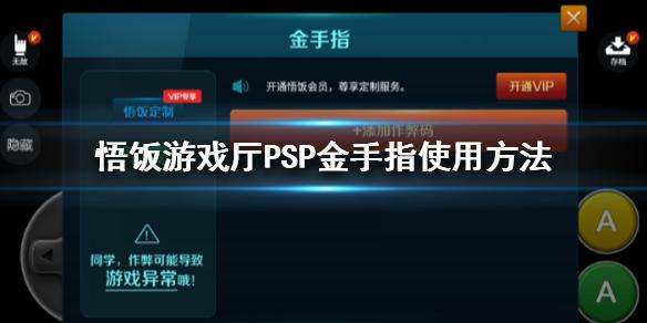 psp金手指fc怎么用_悟饭游戏厅PSP金手指怎么用 悟饭游戏厅PSP金手指使用方法_游侠手游