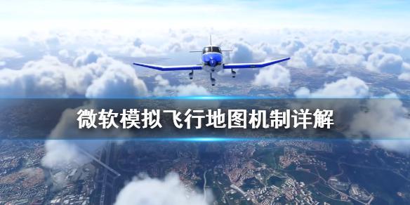 《微软模拟飞行》地图有多大 地图机制详解,微软模拟飞行,微软模拟飞行地图有多大,微软模拟飞行地图机制详解