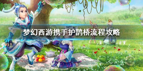《梦幻西游》携手护鹊桥怎么做?携手护鹊桥流程攻略