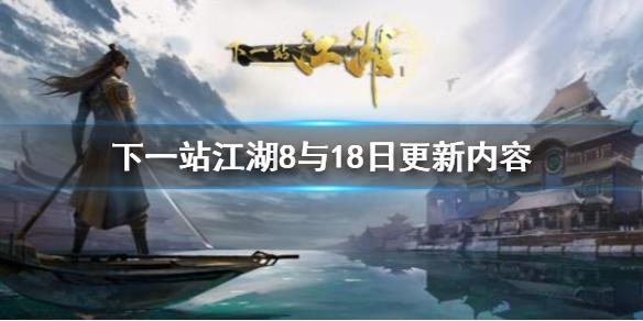《下一站江湖》8月18日更新了什么 更新内容介绍