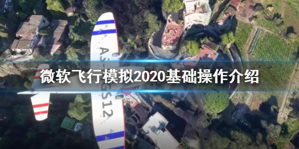 《微软模拟飞行2020》新手怎么操作 基础操作介绍,微软模拟飞行,微软模拟飞行2020新手怎么操作,微软飞行模拟2020基础操作介绍