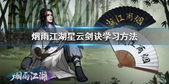 《烟雨江湖》星云剑诀怎么学习 星云剑诀学习方法