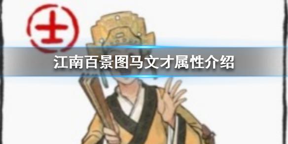 《江南百景图》马文才怎么样 马文才属性介绍