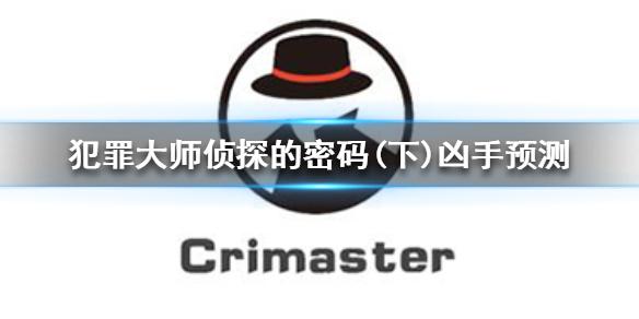 《Crimaster犯罪大师》侦探的密码(下)凶手是谁 侦探的密码(下)凶手预测