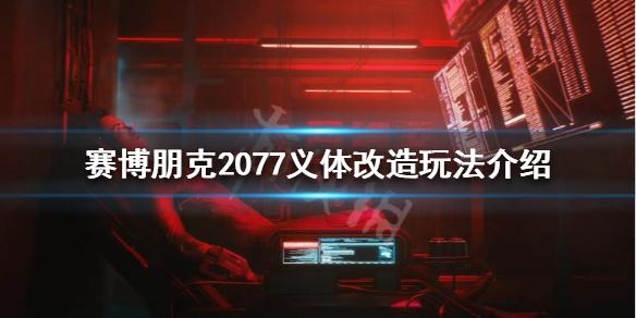 《赛博朋克2077》义体改造是什么?义体改造玩法介绍