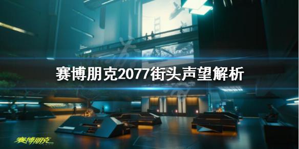 《赛博朋克2077》街头声誉是什么?街头声望解析