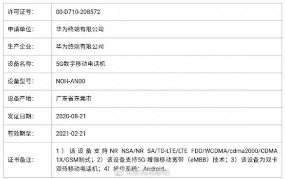 爆料:华为Mate 40系列入网!绝版麒麟9000+双卡5G!