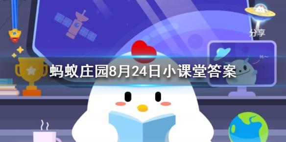 古时七夕节的习俗之一乞巧,最初指的是什么 蚂蚁庄园今日答案8月24日