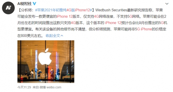 神秘iPhone 12e惊天曝光!售价良心!中国估计要卖疯!