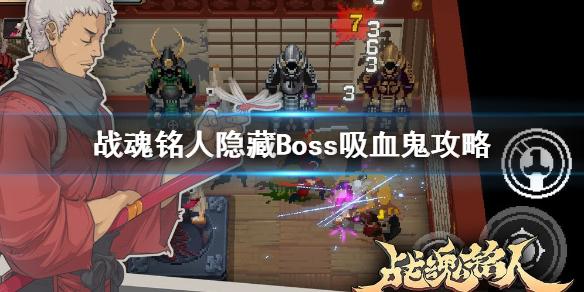 《战魂铭人》吸血鬼BOSS怎么打 隐藏Boss吸血鬼攻略