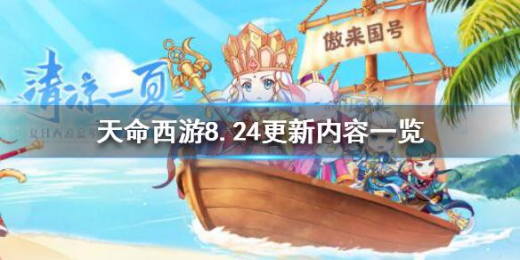 《天命西游》8月24日更新了什么?8.24更新内容一览