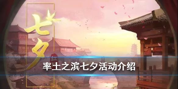 《率土之滨》七夕活动介绍 七夕红颜卡包2020有什么