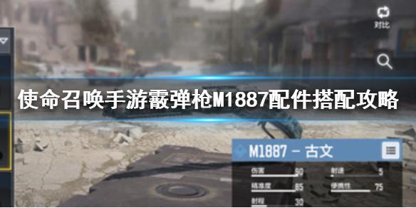 《使命召唤手游》M1887配件怎么搭配 霰弹枪M1887配件搭配攻略