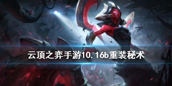 《云顶之弈手游》10.16b强力阵容推荐 蛇女加强重装秘术重回站场