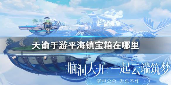 《天谕手游》平海镇宝箱在哪里 平海镇宝箱位置介绍