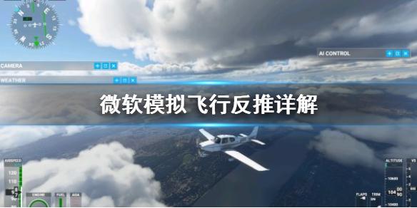 《微软飞行模拟》反推是什么 反推详解