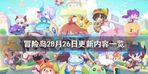 《冒险岛2》8月26日更新什么 8月26日更新内容一览