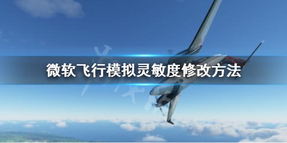 《微软飞行模拟》灵敏度怎么改 灵敏度修改方法