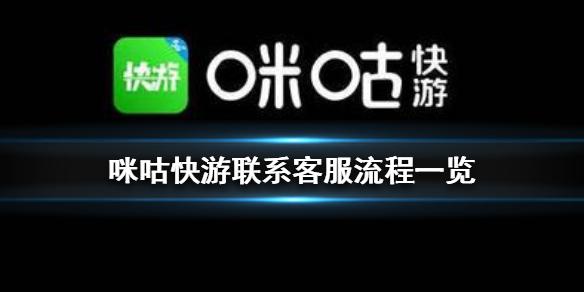 咪咕快游怎么联系客服 联系客服流程一览