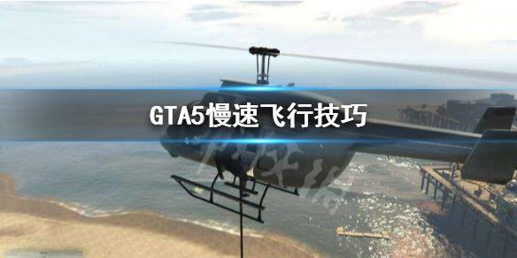 《GTA5》怎么慢速飞行 慢速飞行技巧