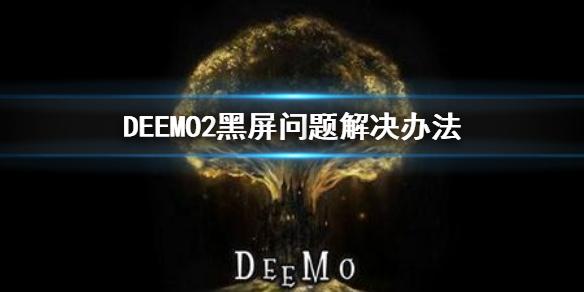 古树旋律2黑屏怎麽办 DEEMO2黑屏问题解決方法