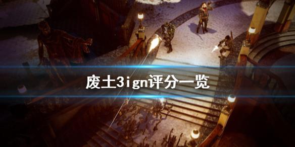 《废土3》ign评分高吗 游戏ign评分一览
