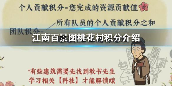 《江南百景图》桃花村积分是什么 桃花村积分介绍