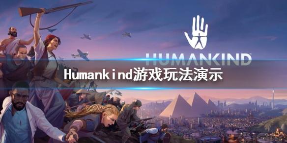 《人类》Humankind游戏怎么样?Humankind游戏玩法演示