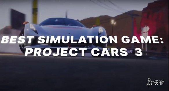 """GC20:《赛车计划3》荣获""""最佳模拟游戏""""奖项!"""