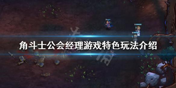 《角斗士公会经理》好玩吗?游戏特色玩法介绍