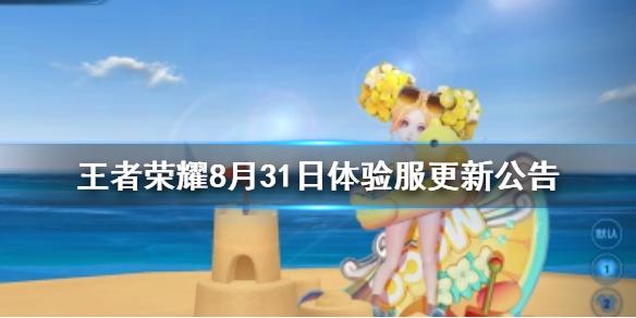 《王者荣耀》8月31日体验服更新公告 体验服新英雄夏洛特限免
