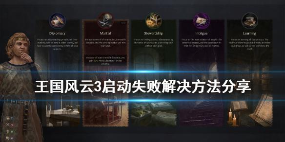 《王国风云3》启动游戏失败怎么办 启动失败解决方法分享