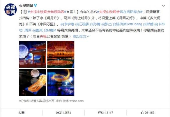 央视中秋晚会首波阵容官宣 李宇春/鹿晗/张杰将亮相
