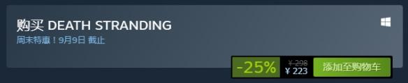 等等党胜利!《死亡搁浅》PC版首次折扣!售价223元