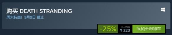 Steam每日特惠:《星战前线2》《死亡搁浅》超优惠