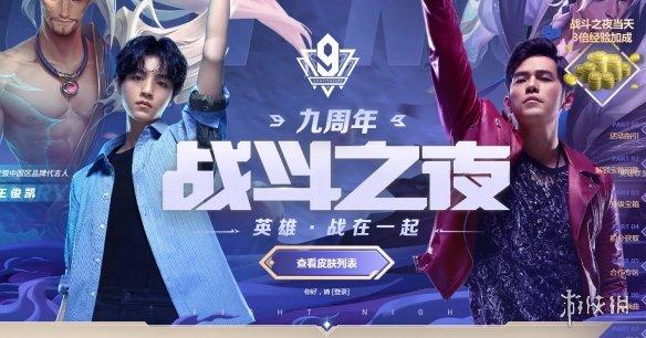 《英雄联盟》战斗之夜CG公布!明天皮肤免费领!