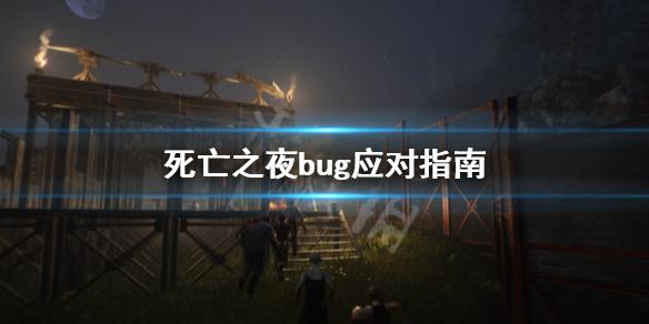《死亡之夜》出bug怎么办 bug应对指南