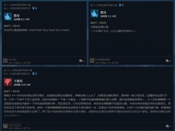 《漫威复仇者联盟》Steam好评率80%!好评但优化太差