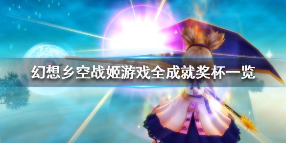 《幻想乡空战姬》成就有什么 游戏全成就奖杯一览