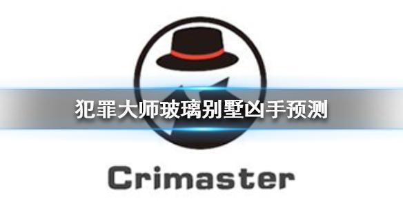 《Crimaster犯罪大师》玻璃别墅凶手是谁 玻璃别墅凶手预测