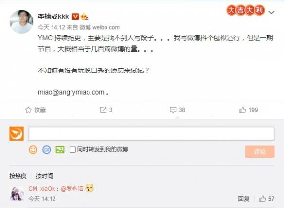 李楠招脱口秀演员一起录节目 网友齐推荐罗永浩