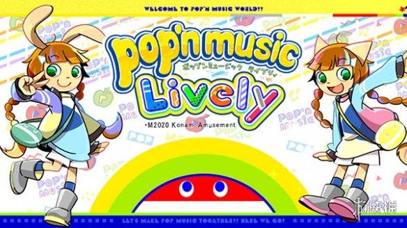 Konami公布PC平台音游新作《Pop'n Music Lively》