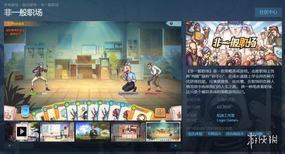 国产游戏《北漂老女孩》Steam已停售 未能成功发行!